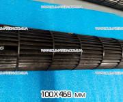 Турбина 100*468 мм для кондиционера