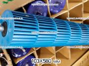 Турбина 103*580 мм для кондиционера