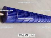 Крыльчатка 106*795 мм для сплит системы