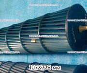 Турбина 107*778 мм для кондиционера