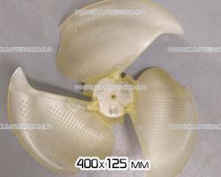 Крыльчатка 400x125 для кондиционера