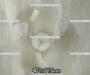 Крыльчатка 401x115 нуружного блока кондиционера Galanz, CHIGO-12/HU-12H98