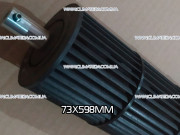 Турбина кондиционера 73*598 мм  /длина крепления к валу мотора - 32 мм