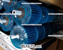 Турбина 85*615 мм для кондиционера