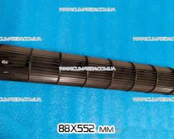 Турбина 88*552 мм для кондиционера
