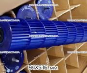 Крыльчатка 94*516 мм для сплит системы