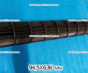 Турбина 94.5*638 мм для кондиционера