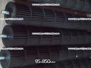 Турбина 95*850 мм внутреннего блока кондиционера