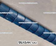 Турбина 99*644 мм для кондиционера
